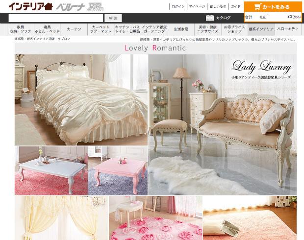 ベルーナ公式通販サイトの写真