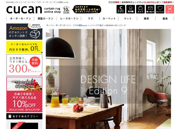 クーカン公式通販サイトの写真